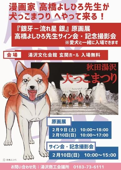 高橋よしひろ先生が犬っこ祭りへやってくる!
