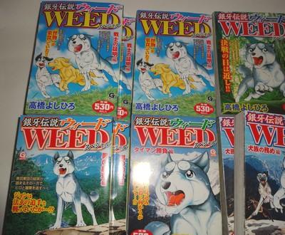 銀牙伝説WEEDスペシャル1