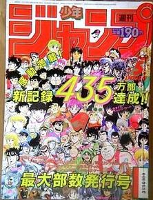 週刊少年ジャンプの最大部数発行号