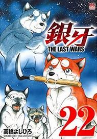 銀牙 THE LAST WARS