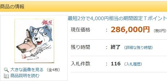 落札価格は286000円